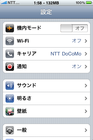 iphone3gs_docomo.PNG