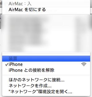 3 JB無しでiPhoneをモデムにする方法