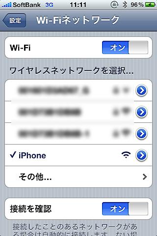 4 JB無しでiPhoneをモデムにする方法