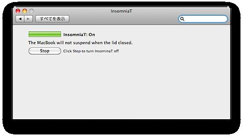 InsomniaT InsomniaXが64bit macで動かないのでInsomniaTを使う。